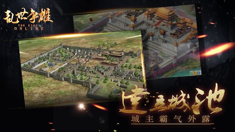 乱世争雄-三国战争策略手游 screenshot-3