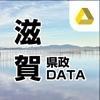 滋賀県政DATA