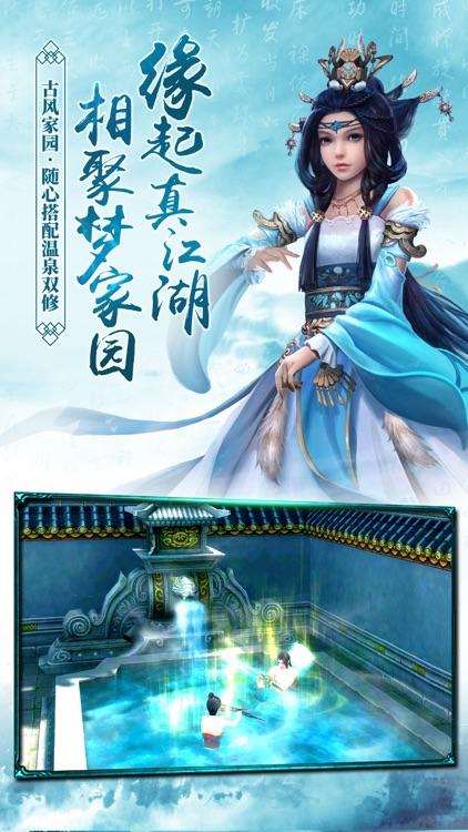 九阴-全民造家季 清凉江湖行