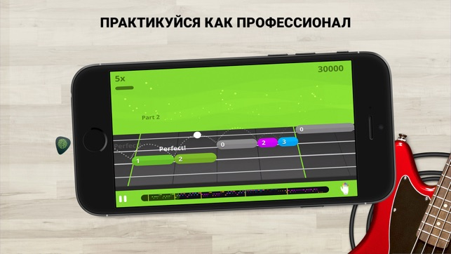 Yousician Screenshot