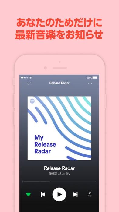 Spotify -音楽ストリーミングサービスのおすすめ画像5