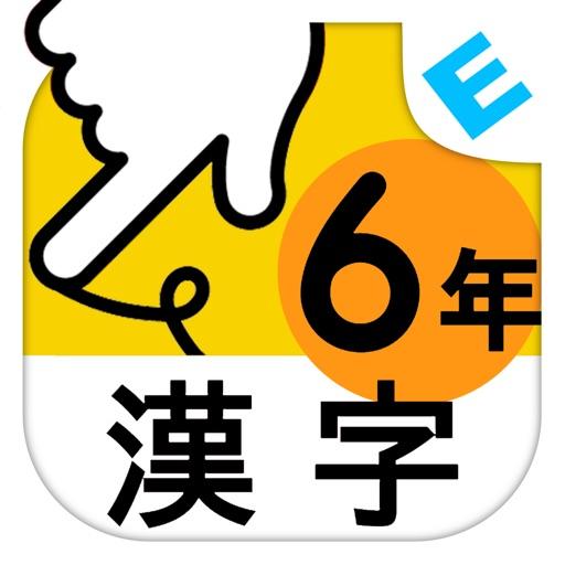 小学6年生漢字:ゆびドリル(書き順判定対応漢字学習アプリ)