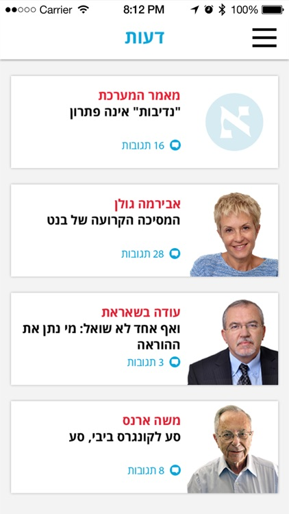 Haaretz - הארץ screenshot-2