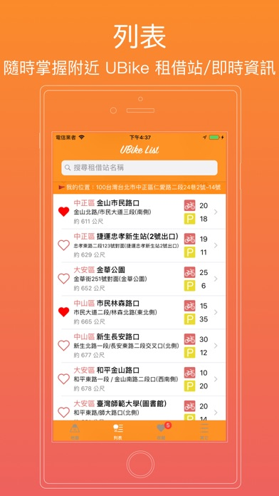 台北UBike+ screenshot 2