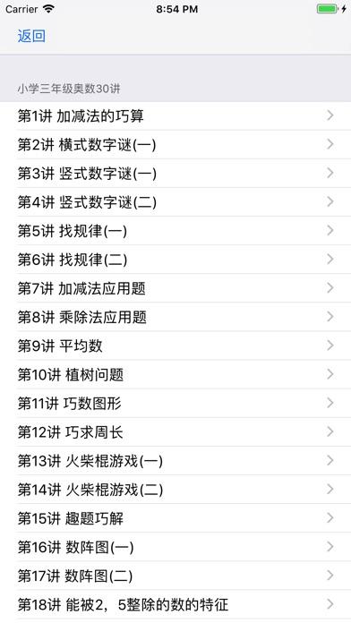 小学数学培优学习通 - Let'go 12123 加油 screenshot 3