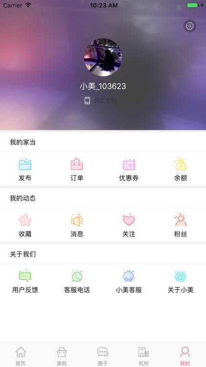 颜小美-微整形美容资讯案例分享、特卖平台 screenshot-4