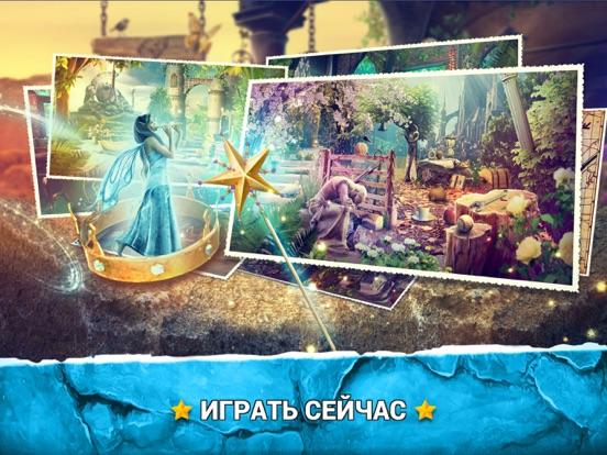Скачать игру Игры Поиск Предметов Замок