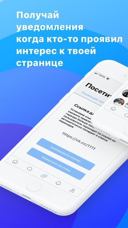 """Statistics for """"VKontakte"""""""