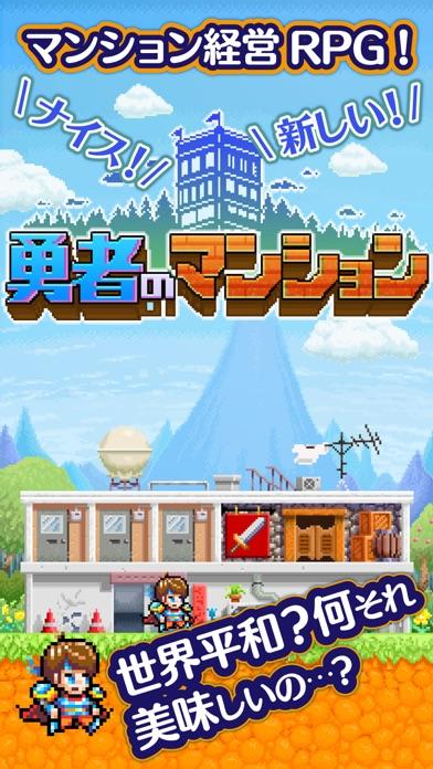 勇者のマンション 人気のRPGマンション経営ゲーム!スクリーンショット5
