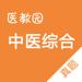 163.中医考研