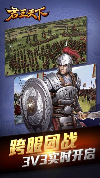 君王天下-三国题材国战策略手游