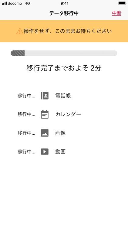 ドコモデータコピー screenshot-4