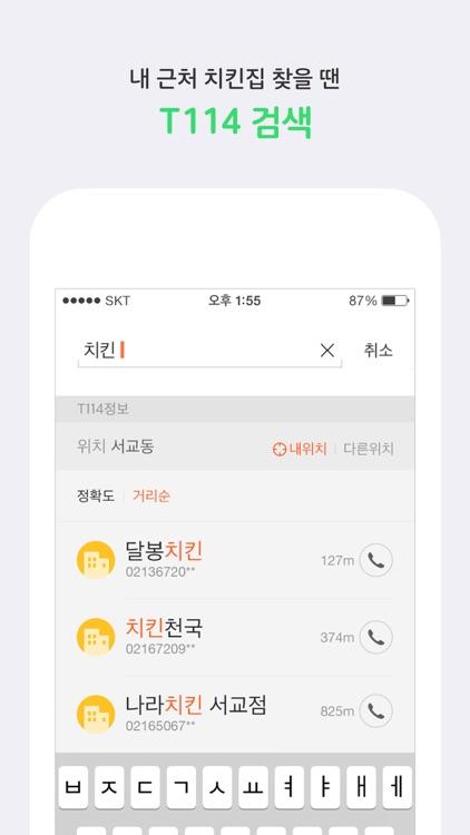 T전화 - 스팸차단, 영상통화, 번호검색, 프리로밍 screenshot-4
