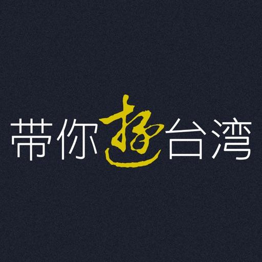 帶你遊台灣