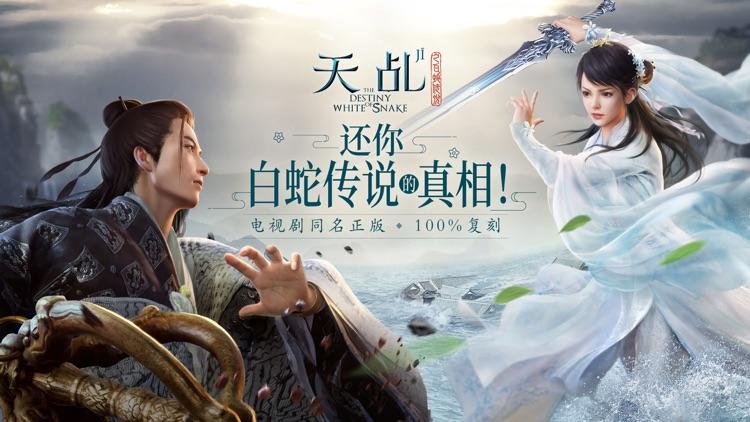 天乩之白蛇传说-同名电视剧官方正版手游