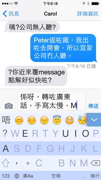 廣東話輸入法 screenshot-0