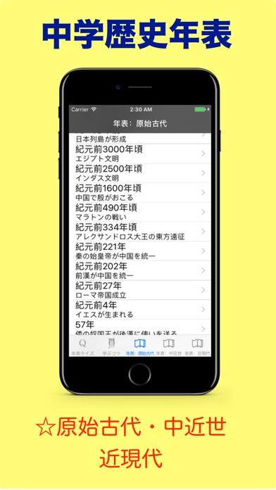 中学歴史年表スクリーンショット2