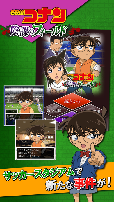 名探偵コナン推理ゲーム〜謎解きシミュレーションゲーム〜のおすすめ画像5