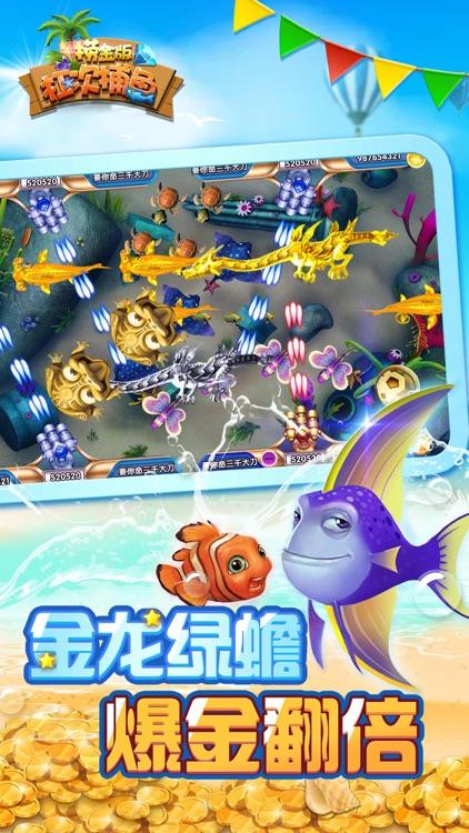 电玩之捕鱼游戏-捕鱼游戏街机捕鱼 screenshot-4