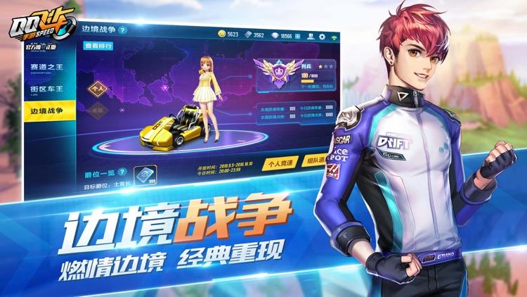 QQ飞车 screenshot-3