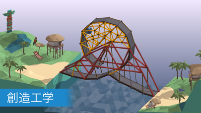 Poly Bridgeのおすすめ画像5