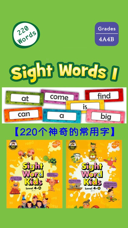 Sight Words 4A4B -220个神奇的常用字
