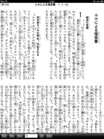 VB21 新共同訳聖書+TEV - náhled
