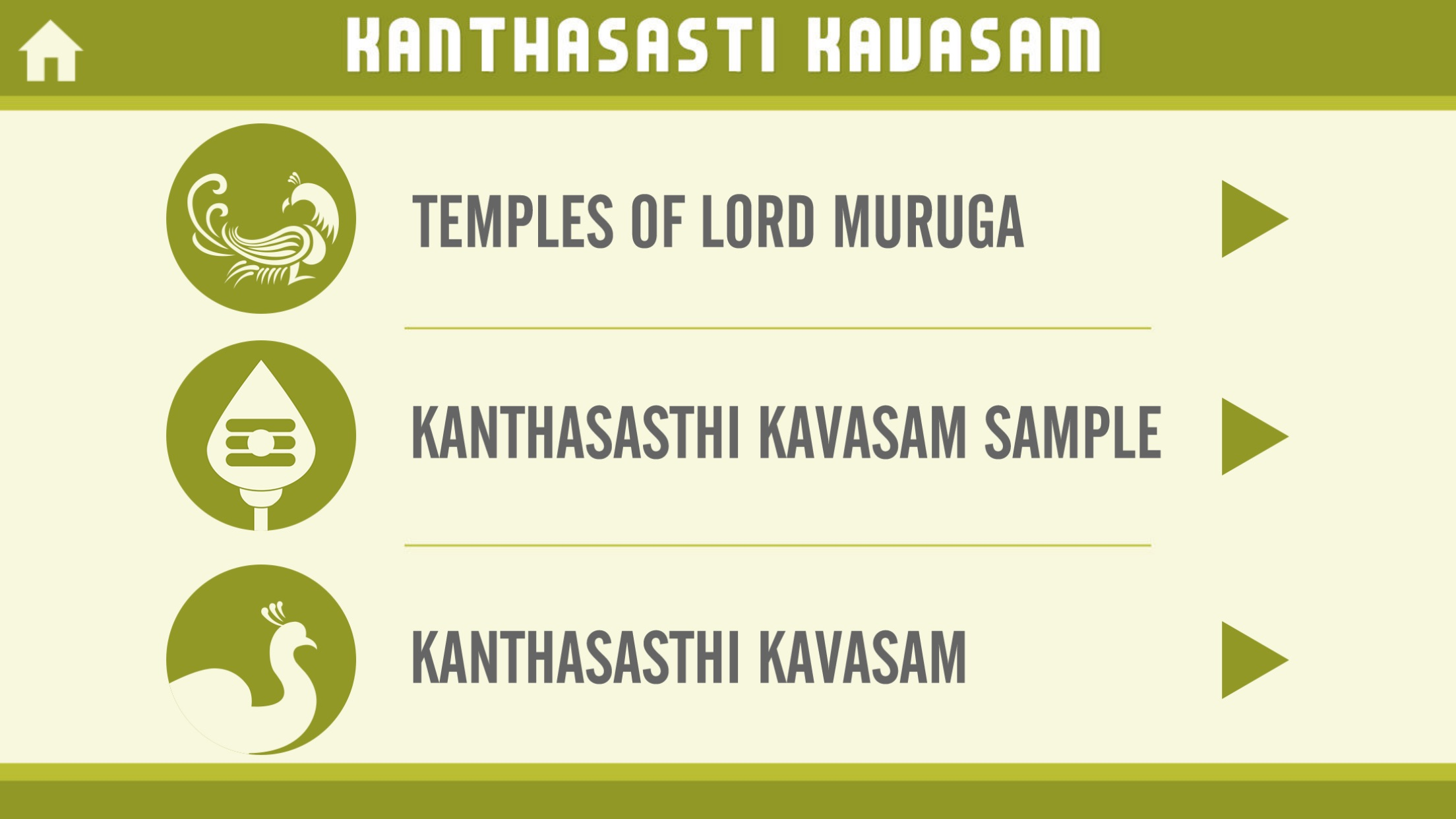 Kanda Sasti Kavasam Screenshot