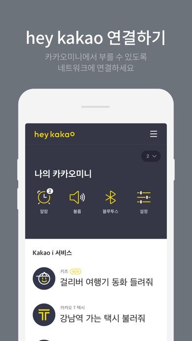 헤이카카오 Hey Kakao for Windows