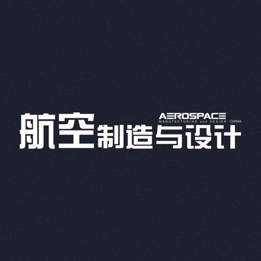 航空制造与设计-中文版 Aerospace
