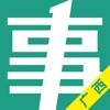 广西事考帮·事业单位考试题库2018