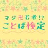 【簡単】マジ卍若者!?ことば検定