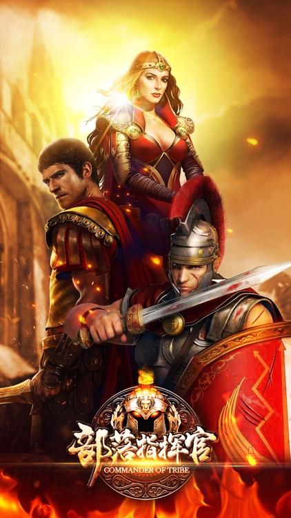 部落指挥官-全球同服 古罗马崛起血战野蛮人 screenshot-0