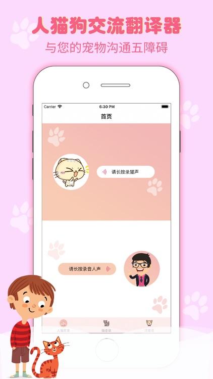 人猫狗交流翻译器-猫咪狗语翻译助手