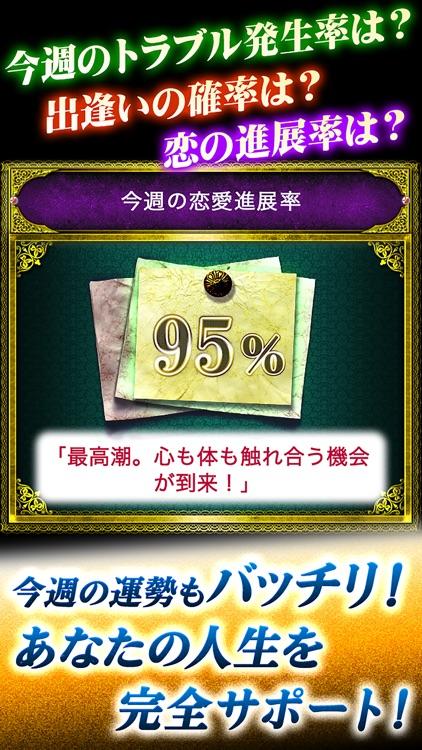 伝説の占い師マリーオリギンの八星占術占い screenshot-4