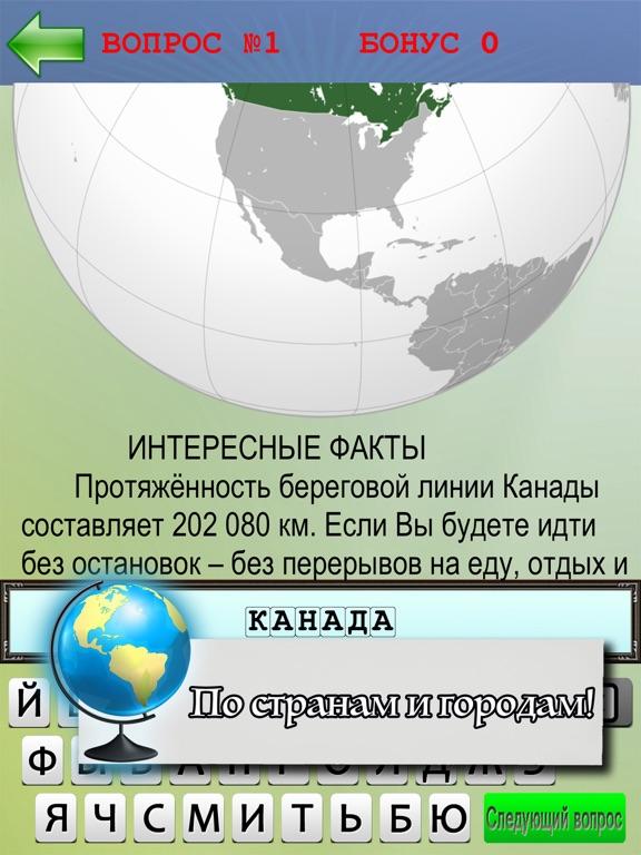 Вспомним географию! на iPad