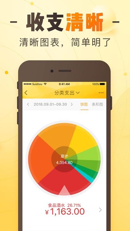 随手记账Pro-记账理财财务专业软件 screenshot-3