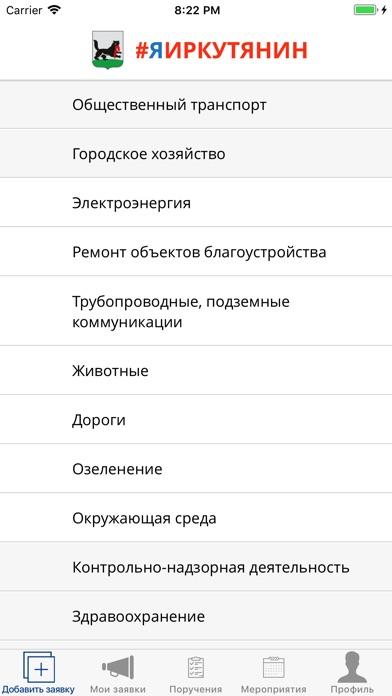 #ЯИркутянин