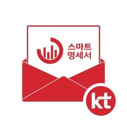 KT 스마트 명세서