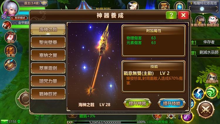 幻想編年史–魔劍弒魂 screenshot-3