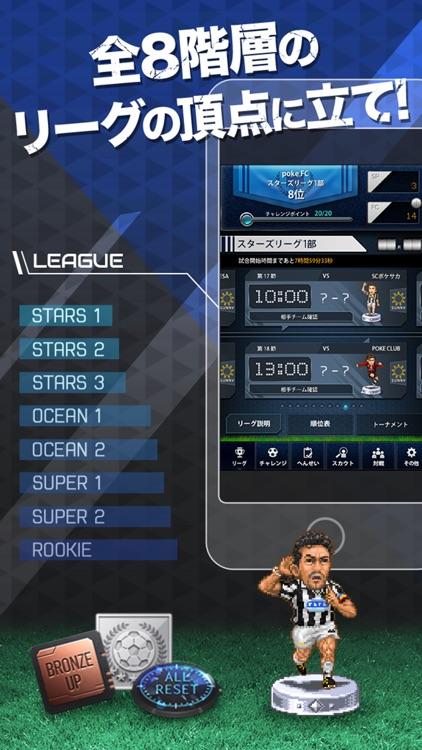 ポケットサッカークラブ-戦略サッカーゲーム screenshot-3