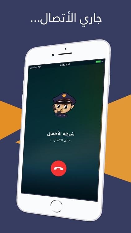 شرطه الاطفال الجديدة screenshot-3