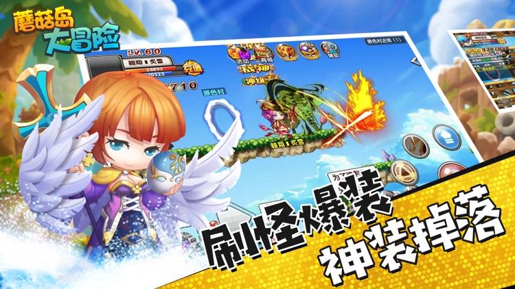 蘑菇岛大冒险-梦幻冒险对战手游 screenshot-3