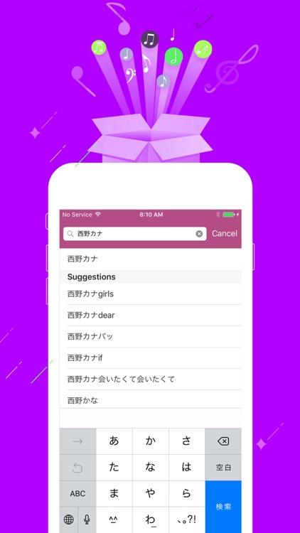 Musica ミュージックFM Pro screenshot-3