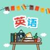 老友记学英语 - 有声中英文对照同步字幕
