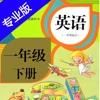 新起点小学英语一年级下册 - PEP人教版同步课程学习机