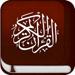 171.Quran Al Kareem القرآن الكريم