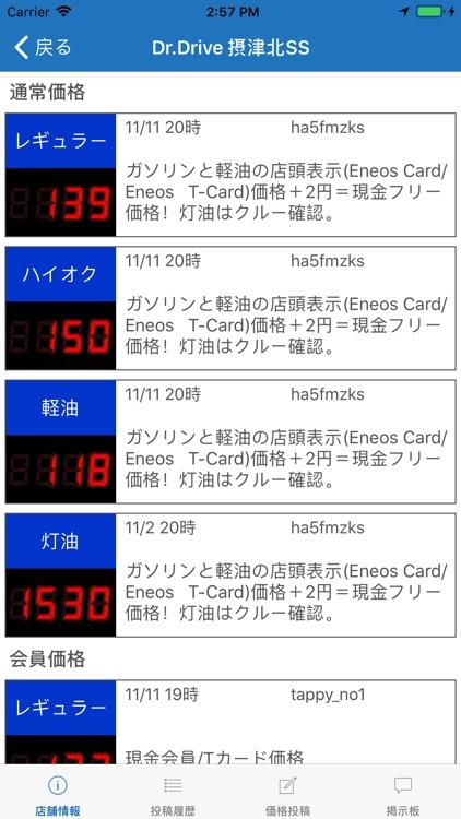 ガソリン価格比較アプリ gogo.gs screenshot-3