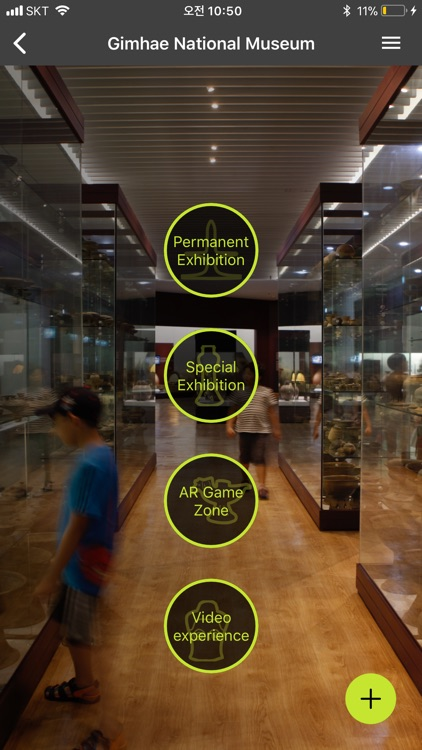 Guide:National Museum of Korea screenshot-3