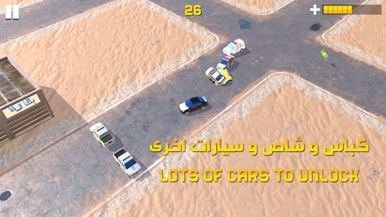 The Chase - المطاردة screenshot-5